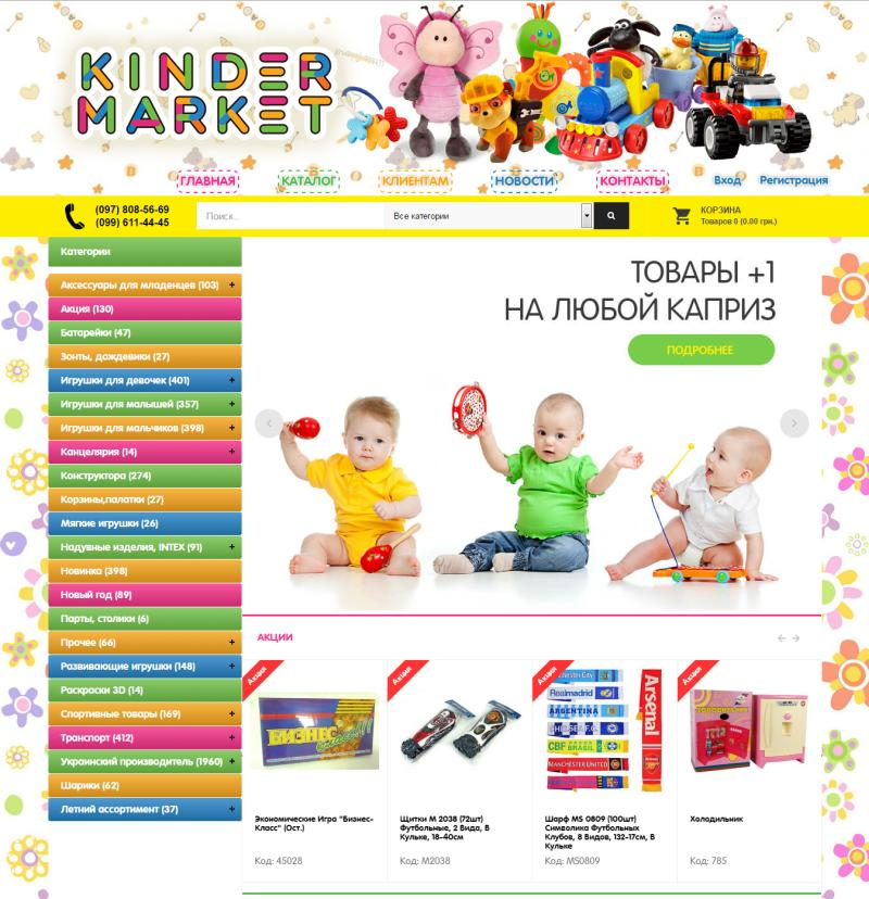 screen kindermarket